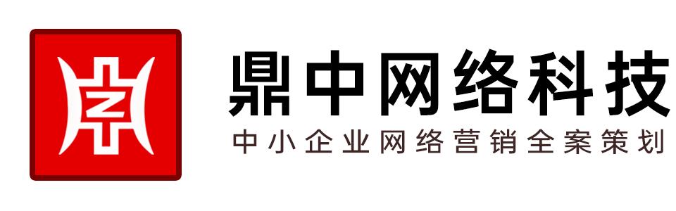河南鼎中网络科技有限公司