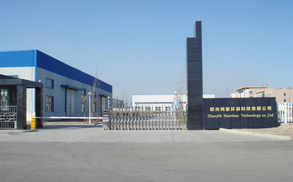 郑州纯挚环保科技有限公司厂区