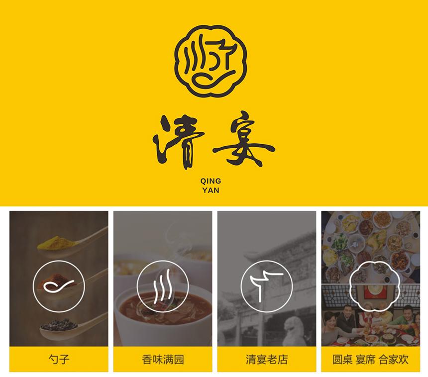 清宴Logo(标志)寓意