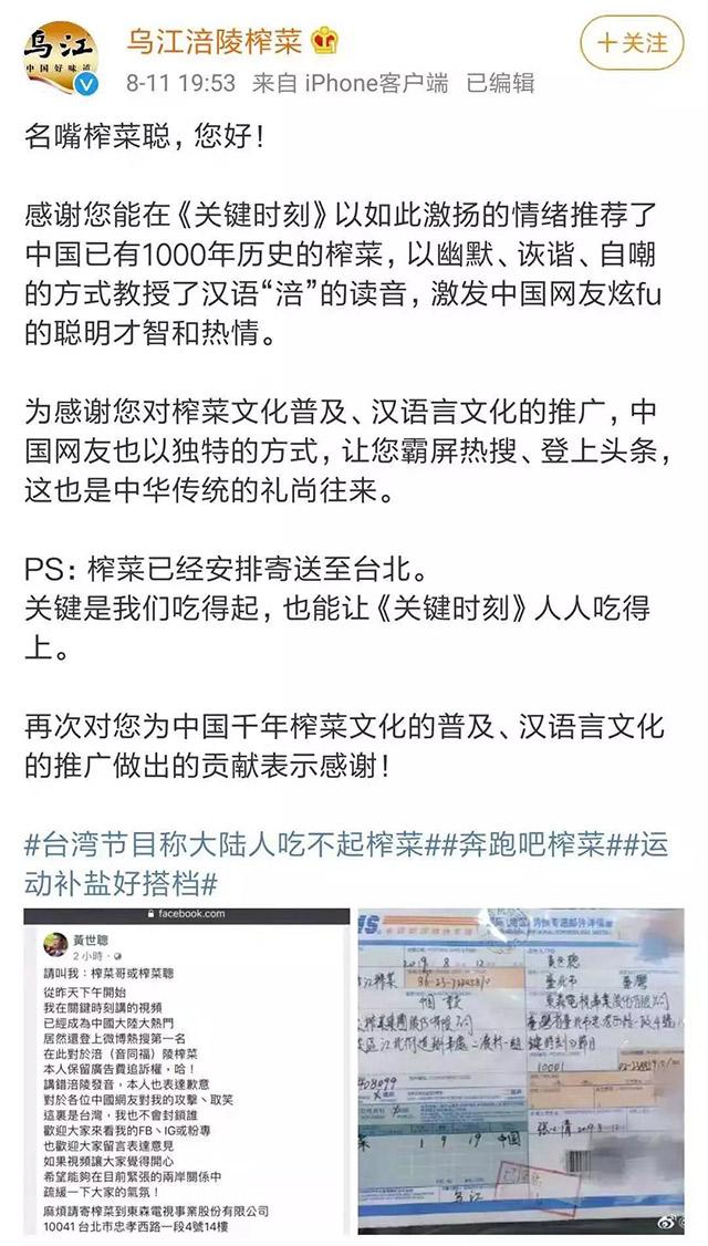 """乌江涪陵榨菜借势""""大陆人吃不起榨菜""""话题事件"""