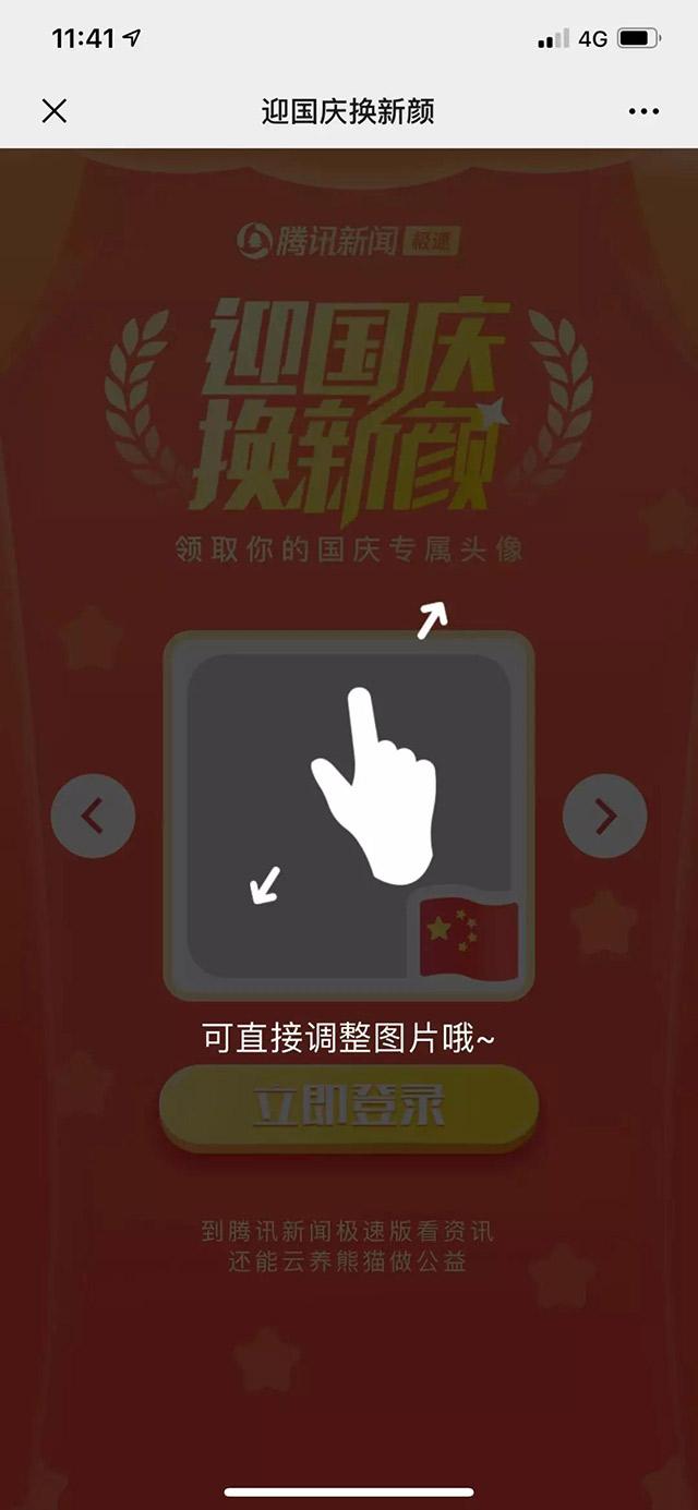 微信借势国庆节