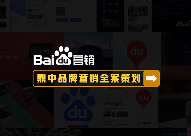 鼎中ope体育客服电话营销全案策划
